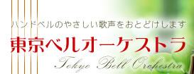 東京ベルオーケストラ